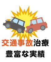 交通事故治療豊富な実績