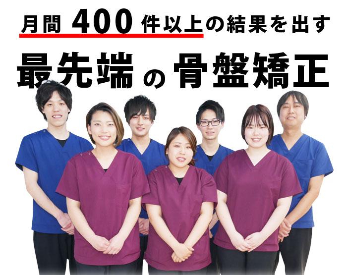 月間400件以上結果を出す、最先端の骨盤矯正