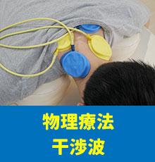物理療法 干渉波